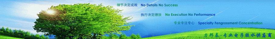 深圳市力邦泰科技有限公司