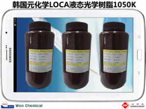 液态光学树脂1050K