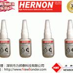 美国赫能HERNON Instantbond 110