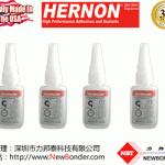 美国赫能Hernon Instantbond 117