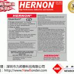 美国赫能Hernon Quantum 147