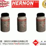 美国赫能Hernon Self Seeler 604