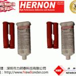 美国赫能Hernon Tuffbond 313